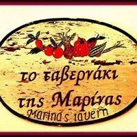 Το Ταβερνάκι της Μαρίνας - Marina's Tavern