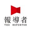 報導者 The Reporter