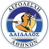 Αερολέσχη Αθηνών «Δαίδαλος»