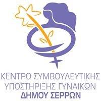 Συμβουλευτικό Κέντρο Γυναικών Δήμου Σερρών