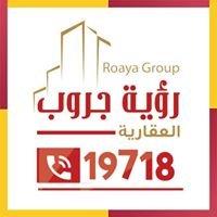 رؤية جروب Roaya Group