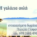 "Galazia Avli Rooms to let Ενοικιαζόμενα Δωμάτια ""Γαλάζια Αυλή"""