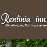 Ξενώνας Rentinia Inn