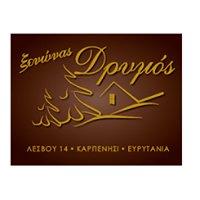 Ξενώνας Δρυμός - Xenonas Drimos