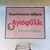 Αγιοφύλλι Ταβέρνα