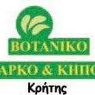 Βοτανικό Πάρκο & Κήποι Κρήτης - Botanical Park & Gardens of Crete