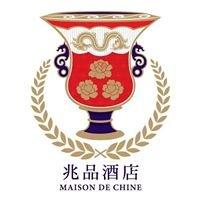 兆品酒店 苗栗 Maison de Chine Miaoli