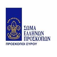 Πρόσκοποι Σύρου / Syros Scouts