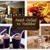 Café-Ouzeri To Laidaki / Καφέ-Ουζερί Το Λαϊδάκι