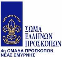 4η Ομάδα Προσκόπων Νέας Σμύρνης