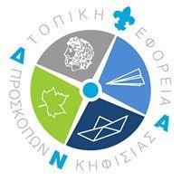 Τοπική Εφορεία Προσκόπων Κηφισιάς - Scout District of Kifissia