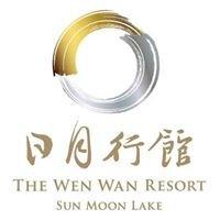 日月潭日月行館The WenWan Resort