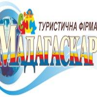 Туристическая компания Мадагаскар