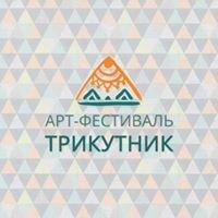 """Арт-фестиваль """"Трикутник"""""""