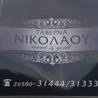 Ταβέρνα Νικολάου