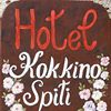 Kokkino Spiti Boutique Hotel Veria