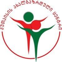 ქუთაისის ახალგაზრდული ცენტრი - The Youth Center Of Kutaisi