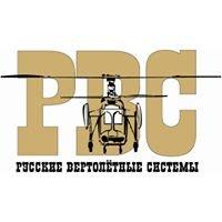 """АО """"Русские Вертолетные Системы"""""""