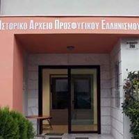 Ιστορικό Αρχείο Προσφυγικού Ελληνισμού Δήμου Καλαμαριάς