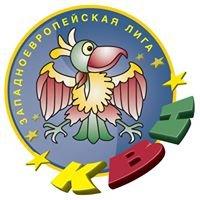 Западноевропейская Лига КВН