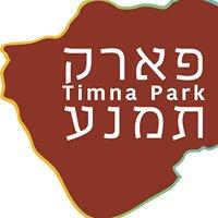 פארק תמנע - Timna Park