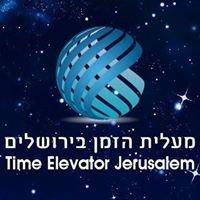 Time Elevator Jerusalem -  מעלית הזמן בירושלים