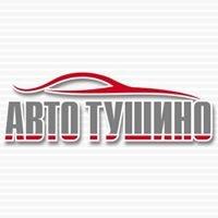 Авто Тушино