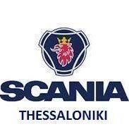 Scania Savatis Αντιπροσωπεία Β.Ελλάδος Πωλήσεις Αυτ/των Ανταλ/κών Service