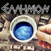 Ellinion cafe