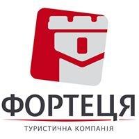 Фортеця - туристична компанія