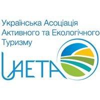Ukrainian Adventure and Ecotourism Association