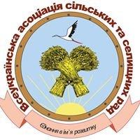 Всеукраїнська асоціація сільських та селищних рад