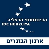 IDC Alumni Association - ארגון הבוגרים הבינתחומי הרצליה