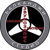 Студио Балканджи