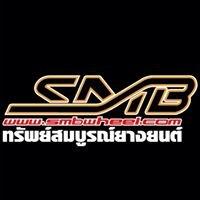 SMB ทรัพย์สมบูรณ์ยางยนต์ - ศรีนครินทร์