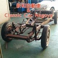 Classic Car Nagoya