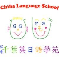 千葉英日語學苑 Chiba Language School (Pingtung City, Taiwan)