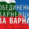 Обединени Варненци за Варна