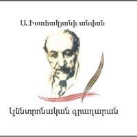 Իսահակյան Գրադարան - Isahakyan Library
