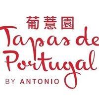 Tapas de Portugal 葡薏園
