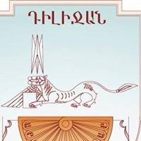 Դիլիջանի քաղաքապետարան/ Dilijan municipality/ Мэрия  Дилижана