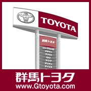 群馬トヨタ自動車株式会社