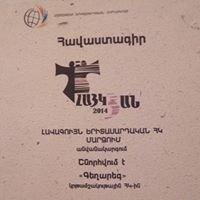 "Geghareg NGO,  ""Գեղարեգ""  ԿՄ ՀԿ"