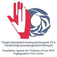 FAVL NGO Yeghegnadzor Civic Center