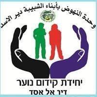 """יחידת קידום נוער דיר אל אסד היל""""ה وحدة النهوض بالشبيبة هيلا دير الاسد"""
