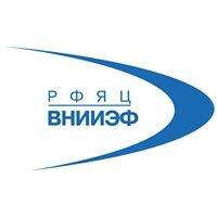 Российский федеральный ядерный центр-ВНИИЭФ