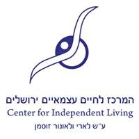 המרכז לחיים עצמאיים ירושלים
