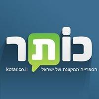 כותר - הספריה המקוונת של ישראל