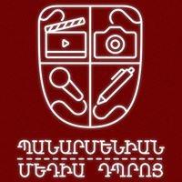 Panarmenian Media School / Պանարմենիան մեդիա դպրոց