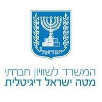 ישראל דיגיטלית - Digital Israel